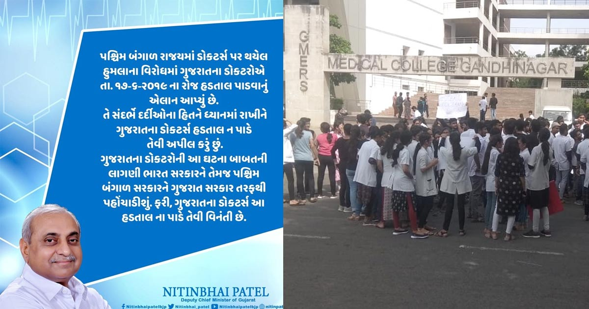 http://www.meranews.com/backend/main_imgs/Nitin-Patel_gujarat-doctors-are-on-strike-in-wake-of-violence-against-d_0.jpg?14?8