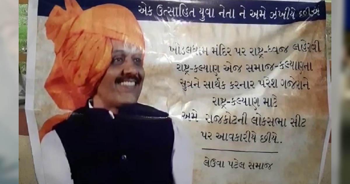http://www.meranews.com/backend/main_imgs/RajkotPareshGajeraPosters2_paresh-gajeras-posters-in-whole-rajkot-read-what-he-said-a_0.jpg?3