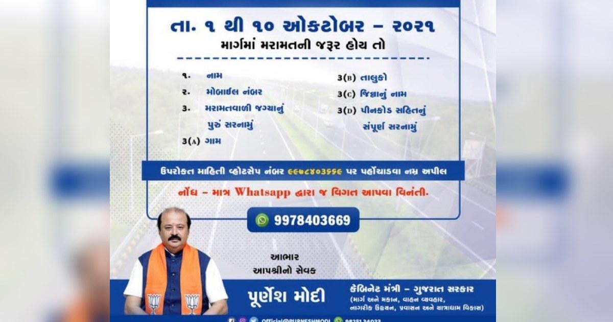 http://www.meranews.com/backend/main_imgs/RoadRepairIdea_gujarat-minister-new-idea-road-repair-campaign-bjp-gujarat-news_0.jpg?6