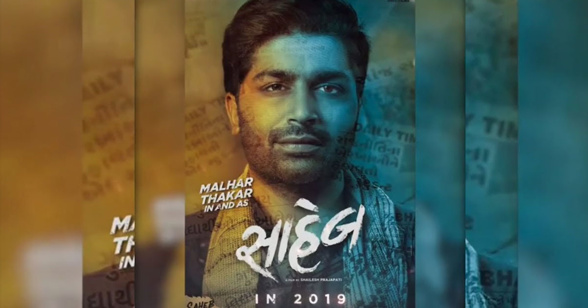 http://www.meranews.com/backend/main_imgs/SahebGujaratifullmoviereview_saaheb-must-watch-film-for-hardik-patel-jignesh-mevani-an_0.jpg?21?22