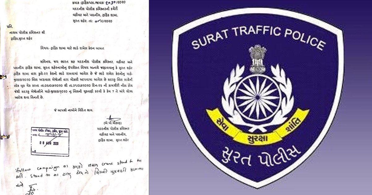 Scam in Surat