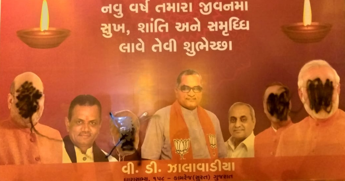 http://www.meranews.com/backend/main_imgs/V-D-Jalavadiya_surat-bjps-mla-posters-of-diwali-greetings-people-throws_0.jpg?15