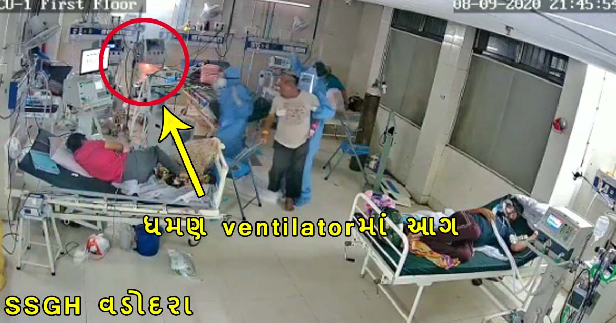 http://www.meranews.com/backend/main_imgs/VADODARASSGFIRE_cctv-ssg-hospital-dhaman-ventilator-ssg-hospital-vadodara_0.jpg?23?21