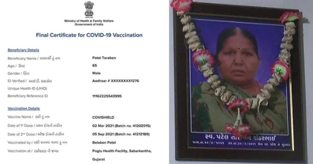 http://www.meranews.com/backend/main_imgs/VaccineSKNews_sabarkantha-health-department-corona-vaccine-death-certificate-news_1.jpg?10