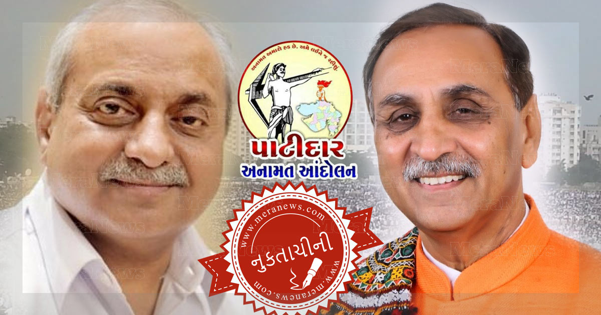 http://www.meranews.com/backend/main_imgs/anamat-andolan-vijay-rupani_will-patidar-agitation-solve-after-meeting-with-gujarat-gove_0.jpg?64?97?7?40