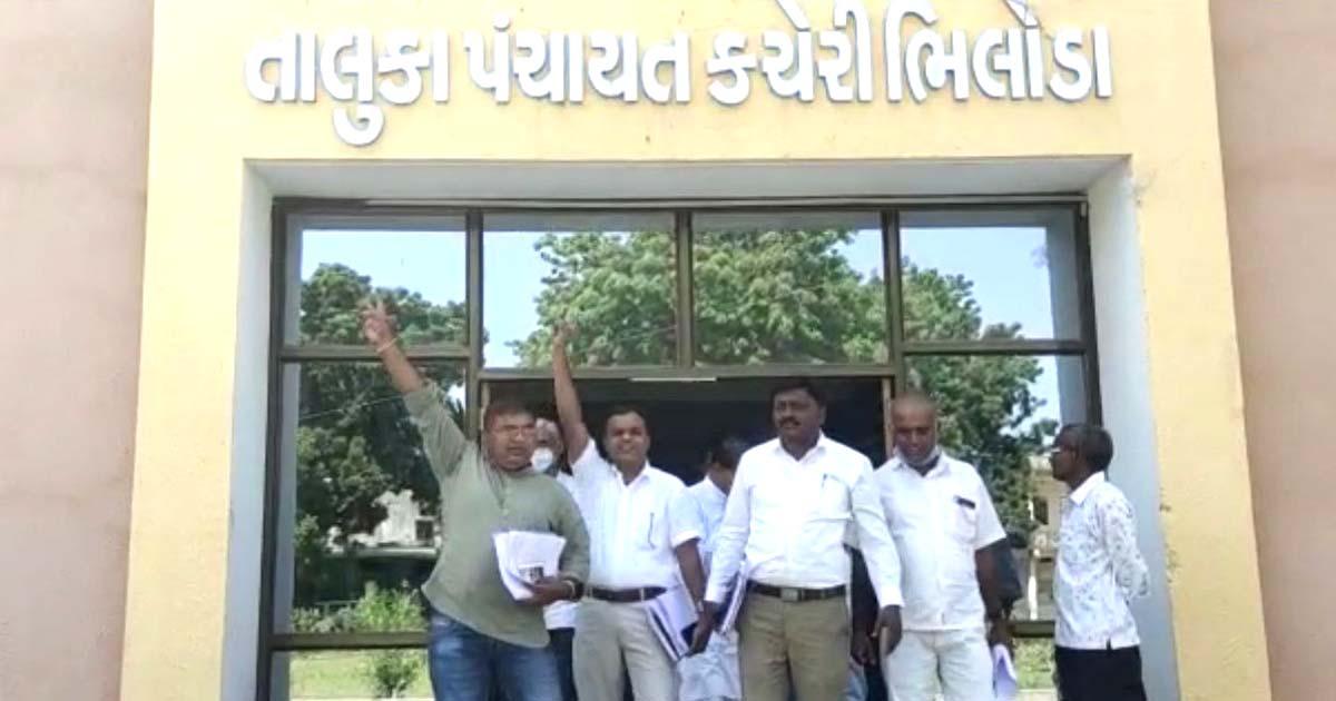 Aravalli District Panchayat