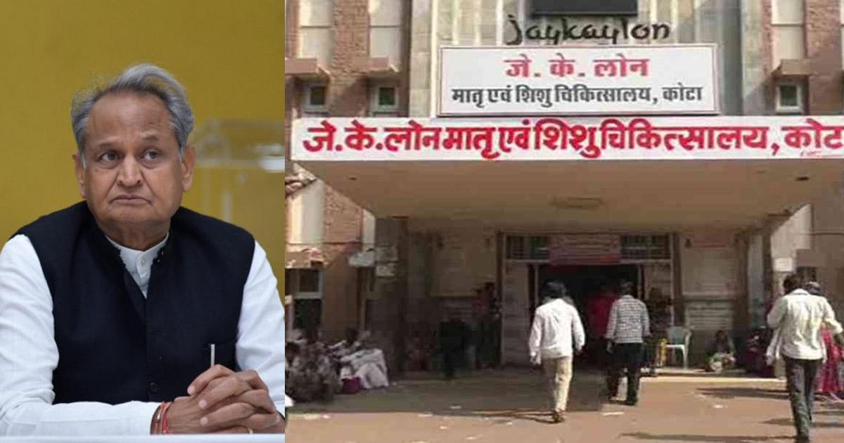 http://www.meranews.com/backend/main_imgs/ashokji_j-k-hospital-in-kota-kota-rajasthan-ashok-gehlot_0.jpg?32