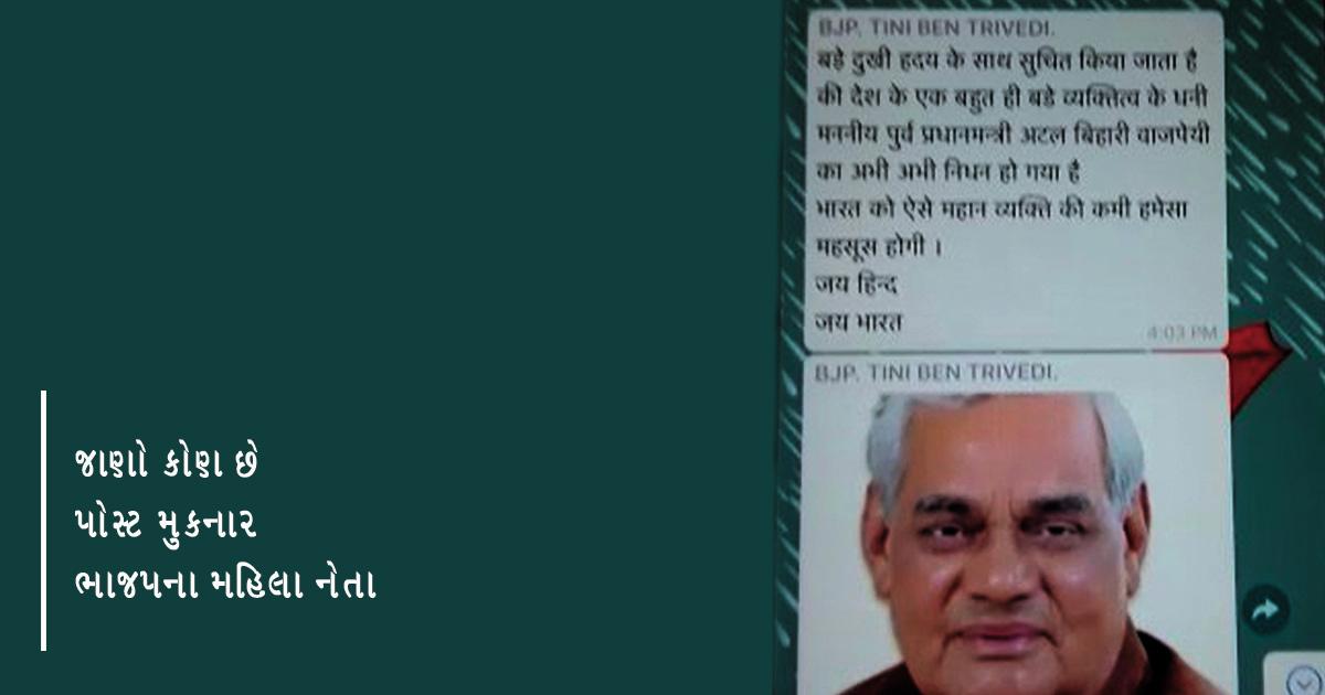 http://www.meranews.com/backend/main_imgs/atal-bihari-vajpayee_vadodara-bjp-mahila-morcha-worker-posted-message-in-whatsapp_0.jpg?32