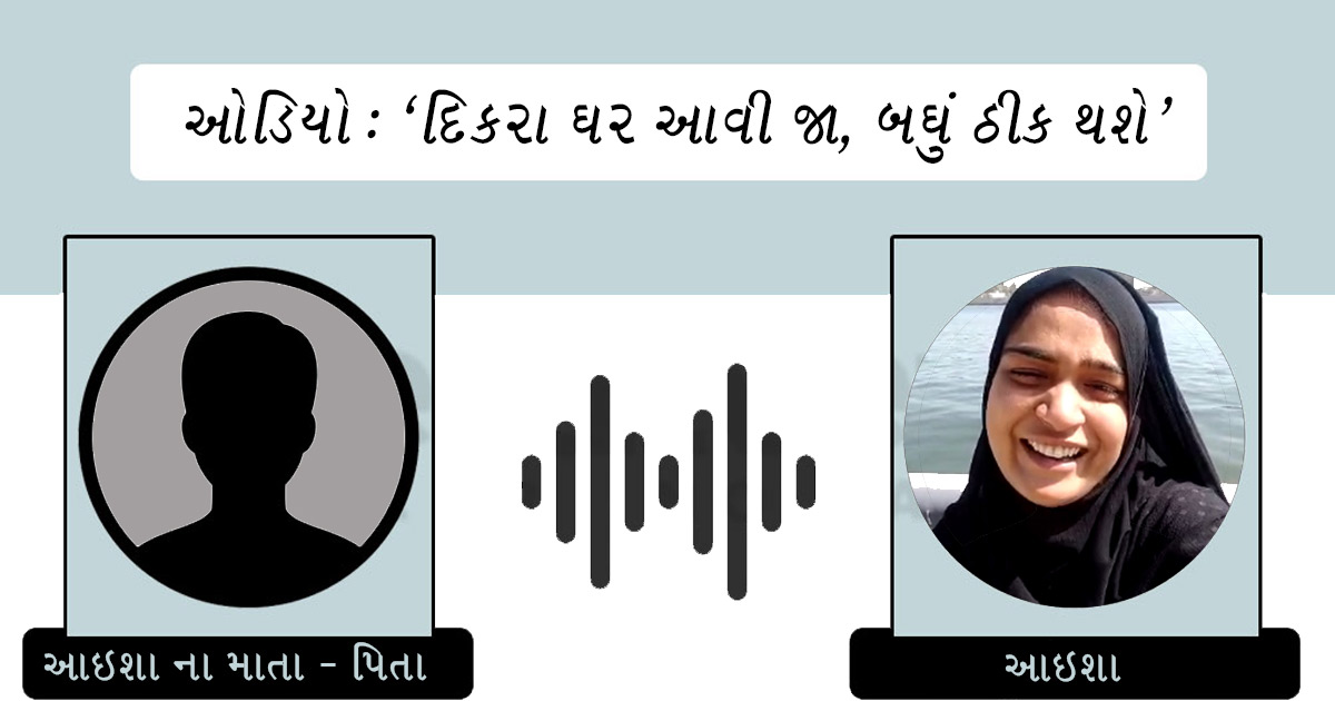http://www.meranews.com/backend/main_imgs/audio_ahmedabad-sabarmati-riverfront-girl-and-parents-talk-audio_0.jpg?52