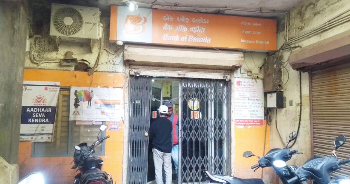 http://www.meranews.com/backend/main_imgs/bank-baroda_modasa-bank-of-baroda-customers-facilities_0.jpg?55