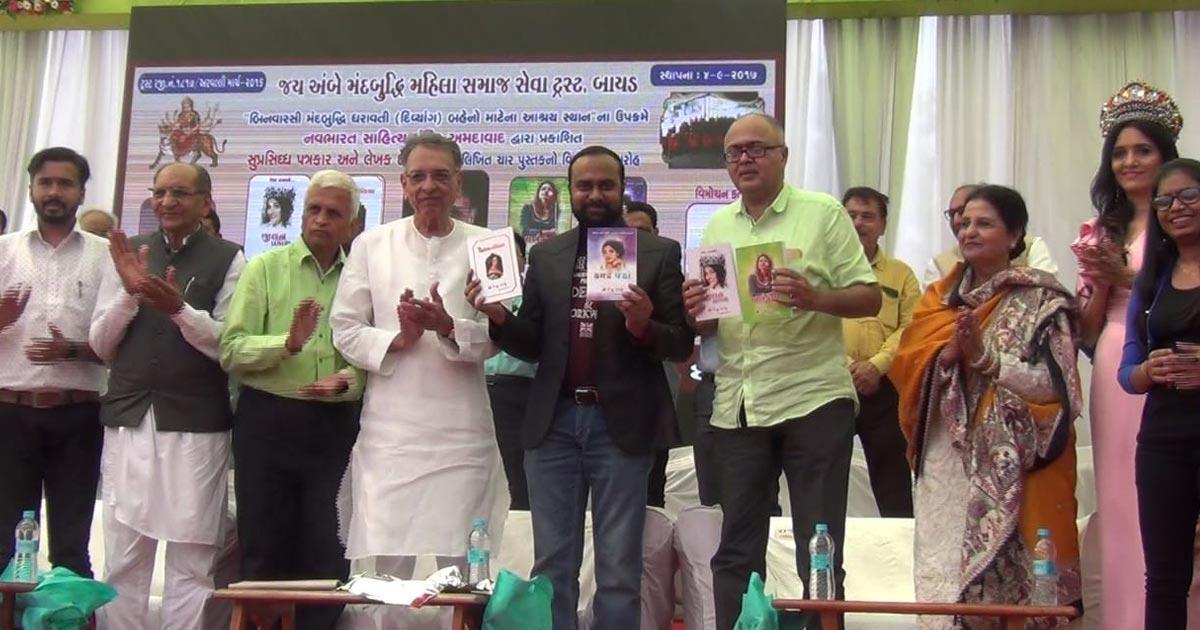 http://www.meranews.com/backend/main_imgs/bayad_four-books-of-padma-shri-devendra-patel-aravalli-district_0.jpg?33