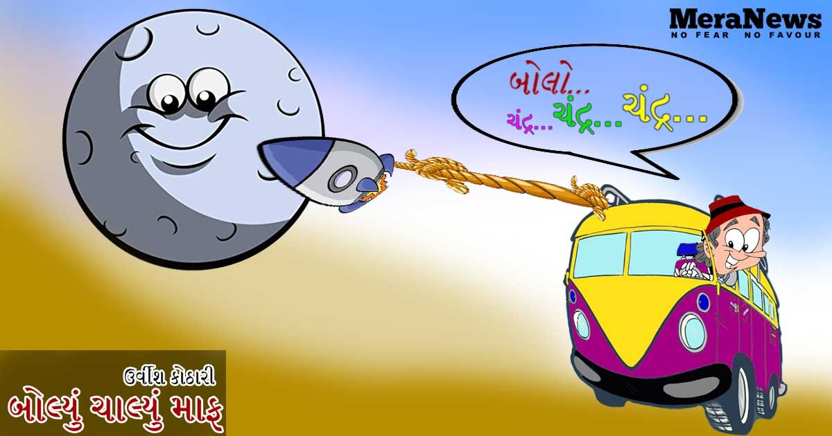 http://www.meranews.com/backend/main_imgs/bcm-4-8-19Photo_bolyu-chalyu-maf-written-by-urvish-kothari-1_0.jpg?14