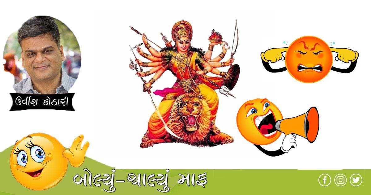 http://www.meranews.com/backend/main_imgs/bcm10urvishkothari_bolyu-chalyu-maf-written-by-urvish-kothari-10_0.jpg?34