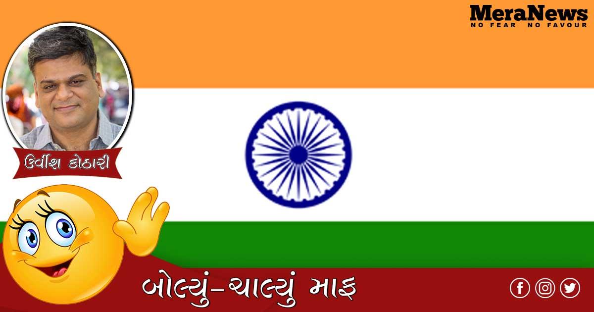 http://www.meranews.com/backend/main_imgs/bcm22india_bolyu-chalyu-maf-written-by-urvish-kothari-22_0.jpg?96