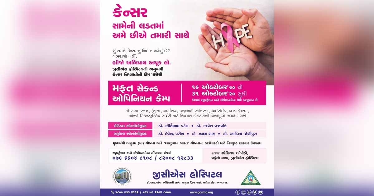 http://www.meranews.com/backend/main_imgs/cancet_free-consultation-camp-for-cancer-treatment-by-ahmedabad-gcs-hospital_0.jpg?12