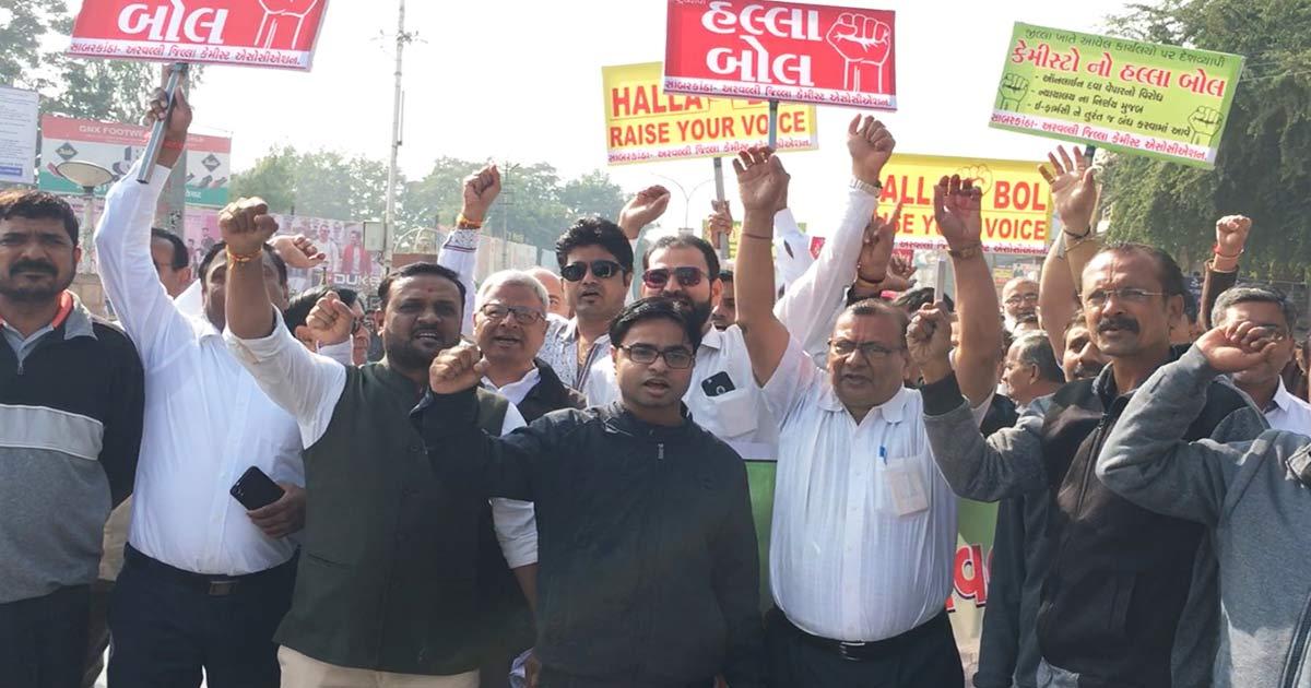 http://www.meranews.com/backend/main_imgs/chemist-1_arvalli-chemists-pharmacists-protest-against-online-pharma_0.jpg?30?25