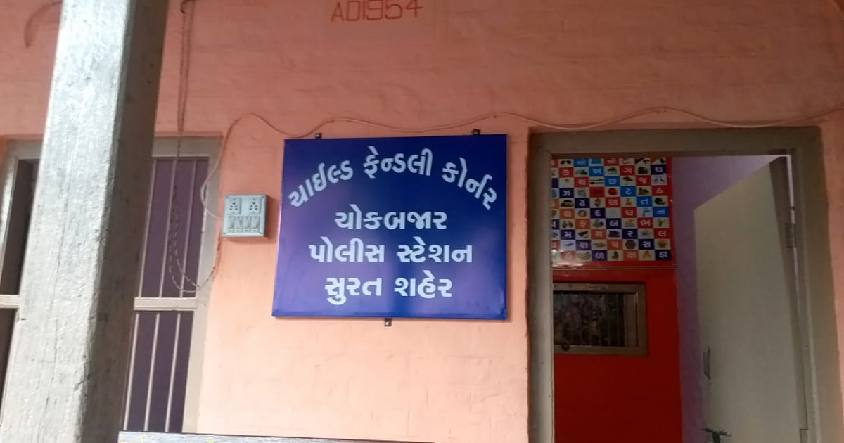 Surat police station