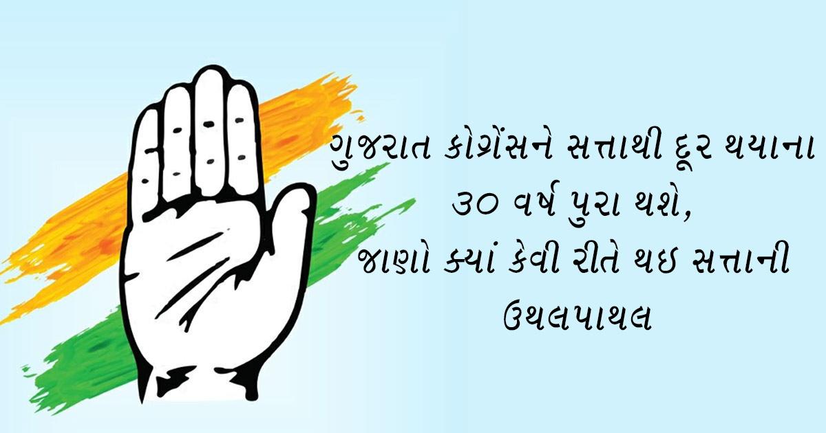 http://www.meranews.com/backend/main_imgs/congress_gujarat-congress-completed-30-years_0.jpg?9