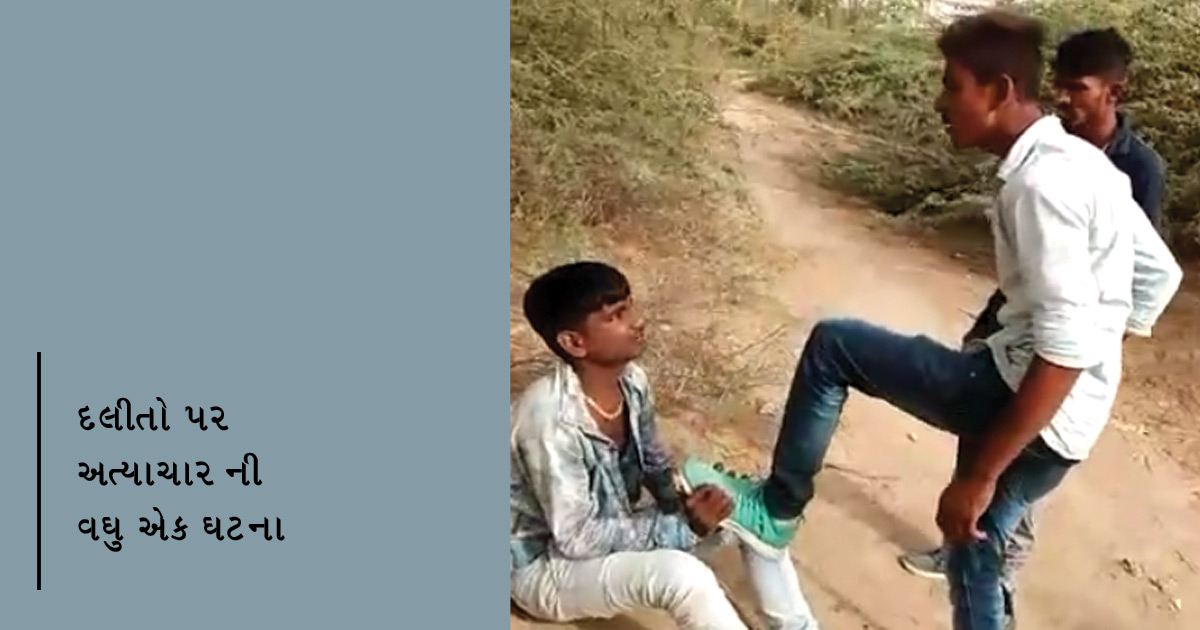 http://www.meranews.com/backend/main_imgs/dalit-atyachar_gujarat-dalit-youth-thrashed-by-upper-caste-men-for-wearing_0.jpg