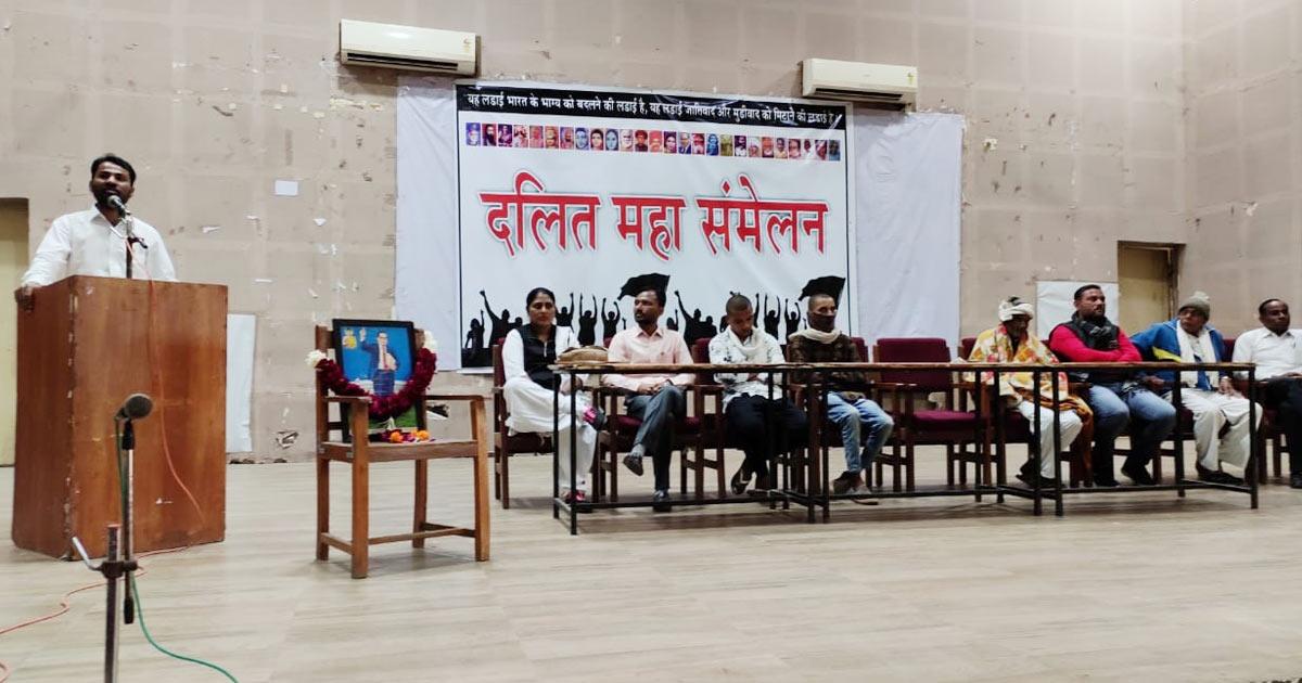Dalit Mahasammelan
