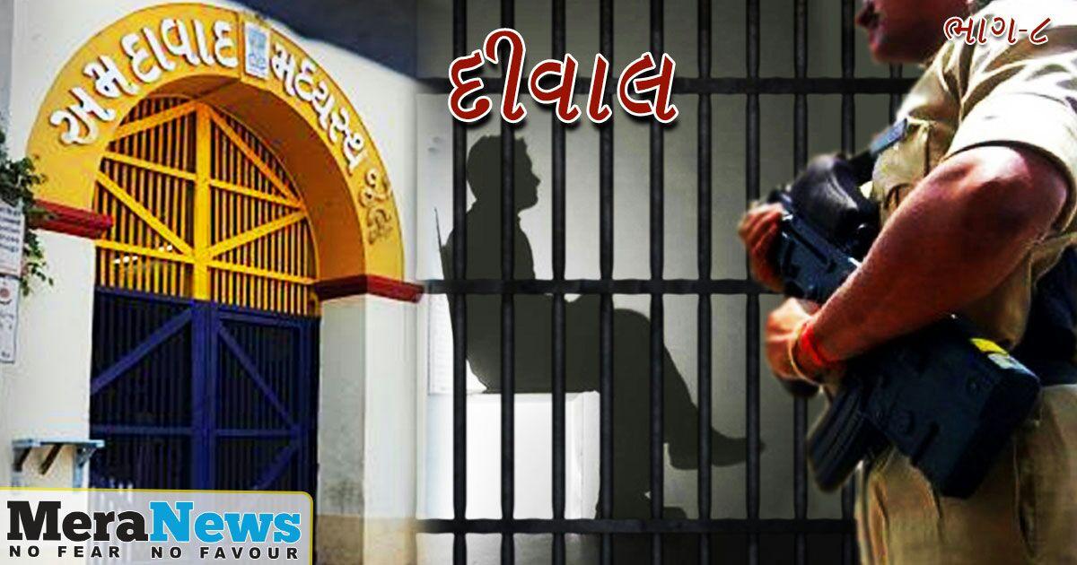 http://www.meranews.com/backend/main_imgs/deewal_deewal-the-story-of-the-sabarmati-jailbreak-part-8_0.jpg?94