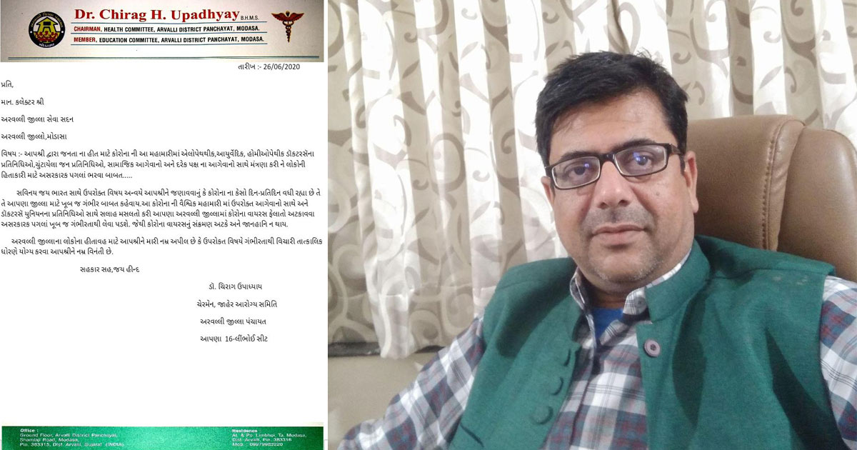 http://www.meranews.com/backend/main_imgs/doctor_letter-written-to-the-collector-by-the-chairman-of-aravalli_0.jpg?81