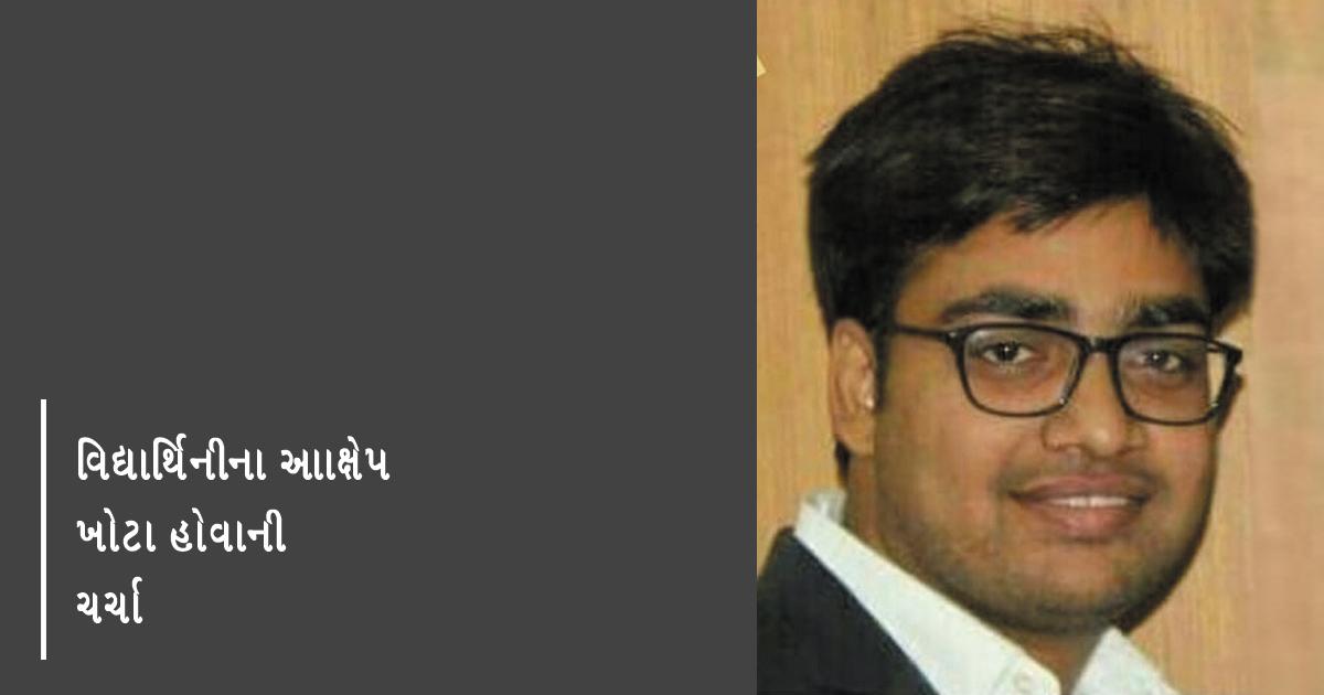 Rajkot Civil Doctor
