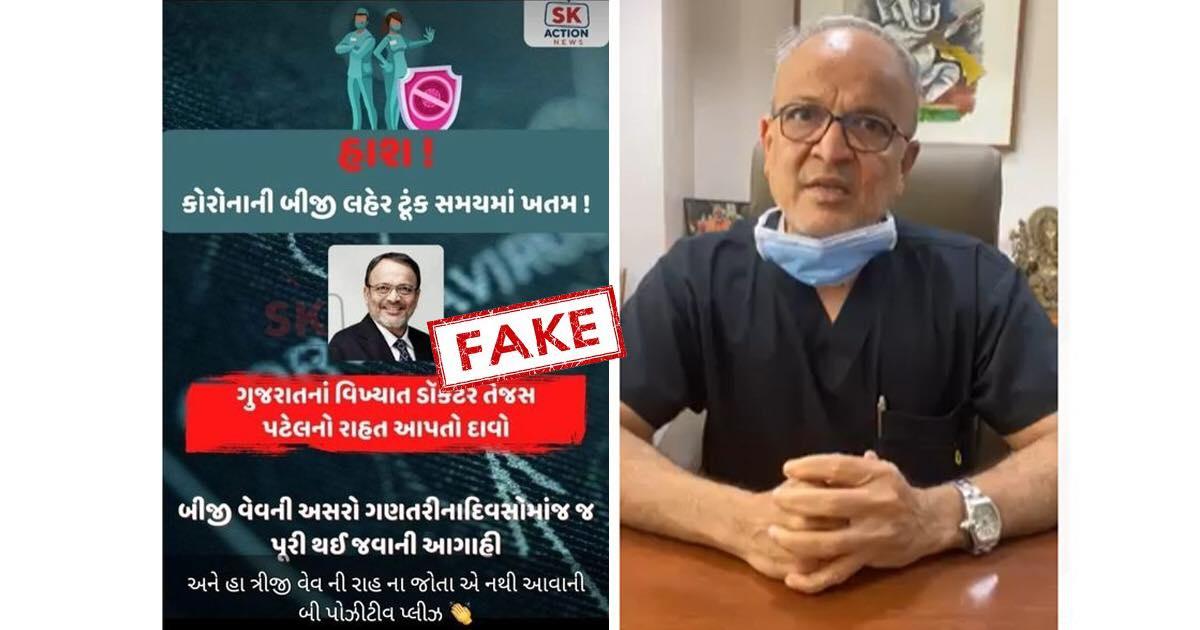 http://www.meranews.com/backend/main_imgs/dr_social-media-dr-tejas-patel-ahmedabad-video-post-clarification_0.jpg?56?78