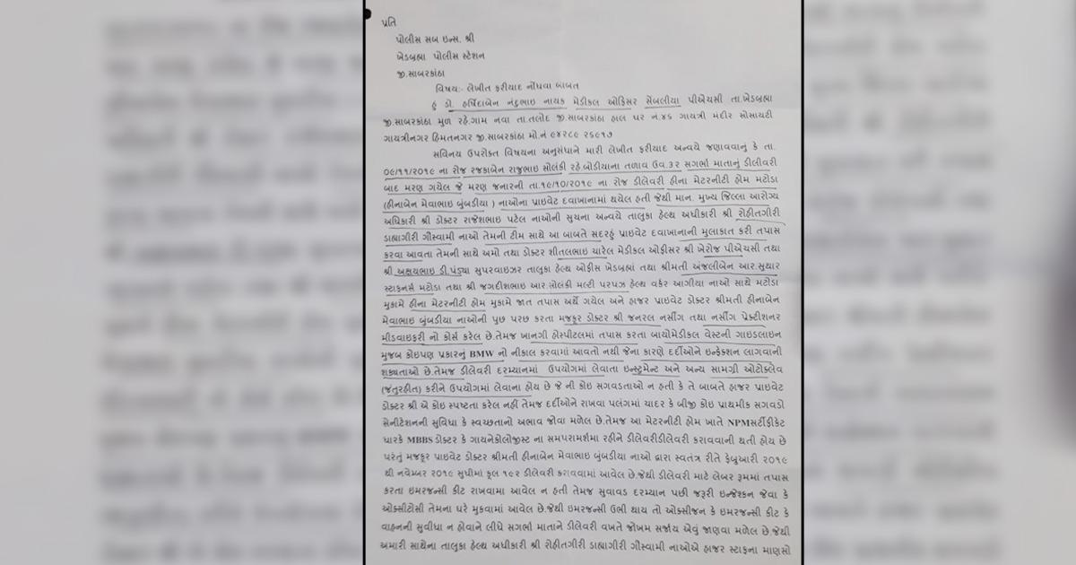 http://www.meranews.com/backend/main_imgs/fir_sabarkantha-complaint-against-medical-doctor-or-gynecologist_0.jpg?17