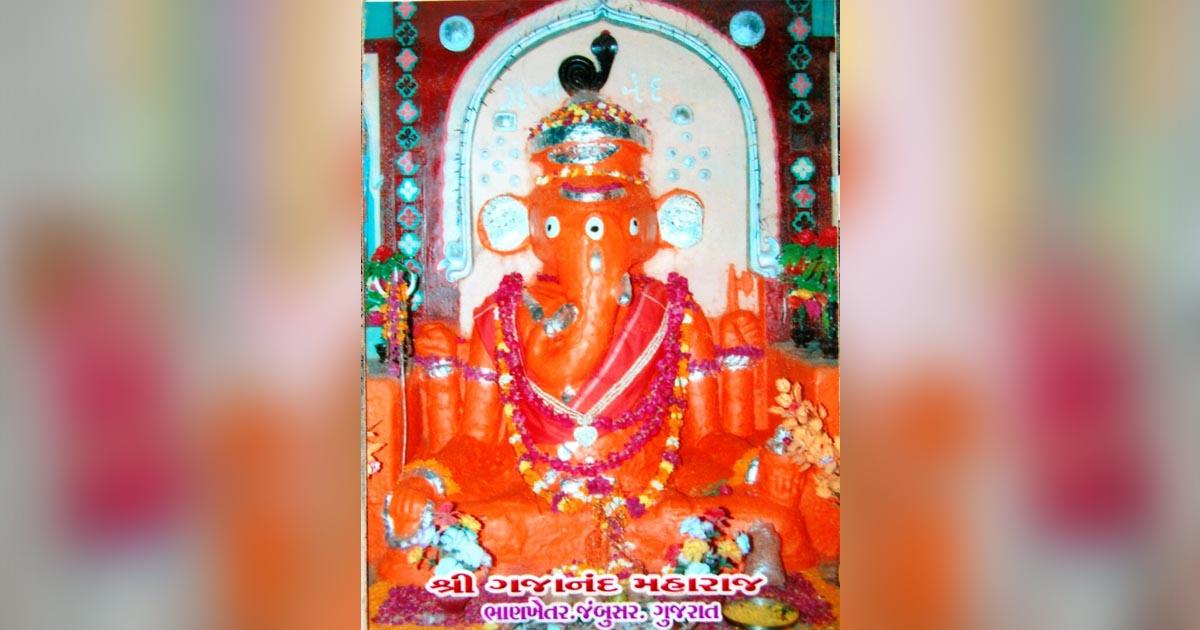 http://www.meranews.com/backend/main_imgs/gajanan2_jambusar-bhankhetar-siddivinayak-ganeshji-devotional-gujarat_0.jpg?97