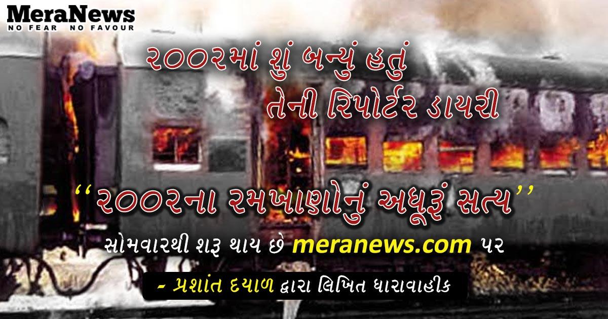 http://www.meranews.com/backend/main_imgs/gujarat_episodes-gujarat-na-ramkhano-nu-adhuru-satya-by-prashant-dayal_0_episodes-0-gujarat-na-ramkhano-nu-adhuru-satya-by-pras_0.jpg?59?34