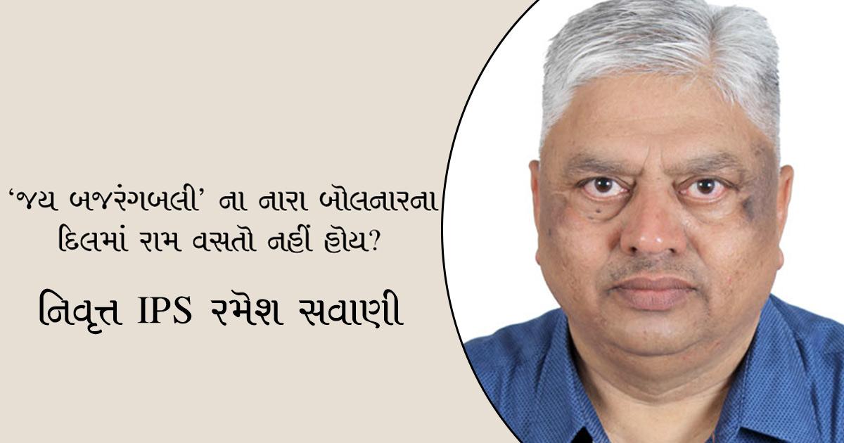 Ex-IPS Office Ramesh Savani