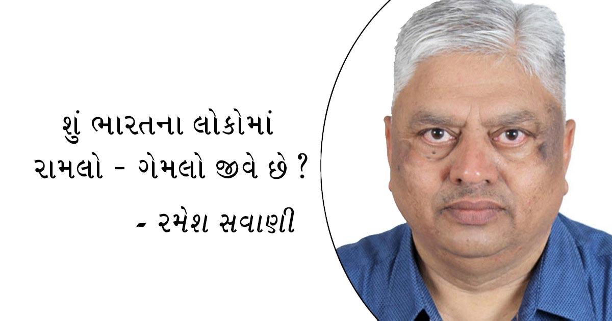RJ Savani