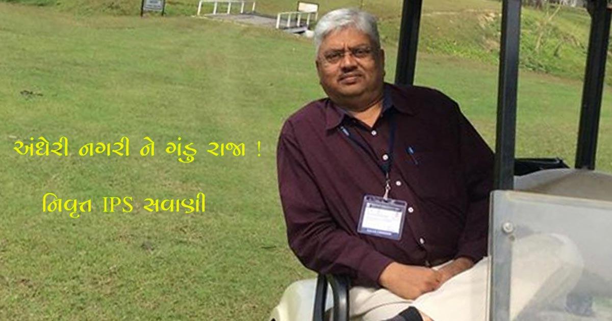http://www.meranews.com/backend/main_imgs/ips_retired-ips-officer-gujarati-news-ramesh-savani-editoral_0.jpg?57