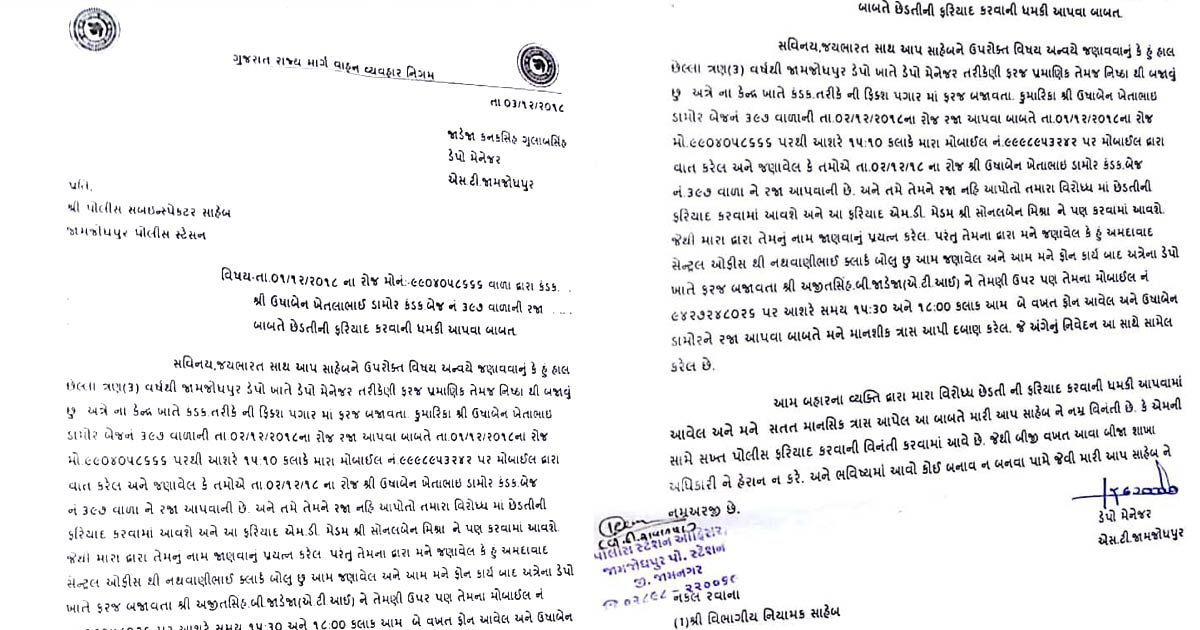 http://www.meranews.com/backend/main_imgs/jamjodhpur_approve-ushabens-leave-or-face-harassment-charges-jamjodho_0.jpg?83