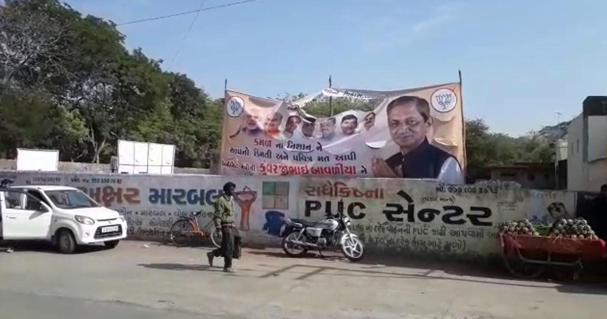 BJP banner