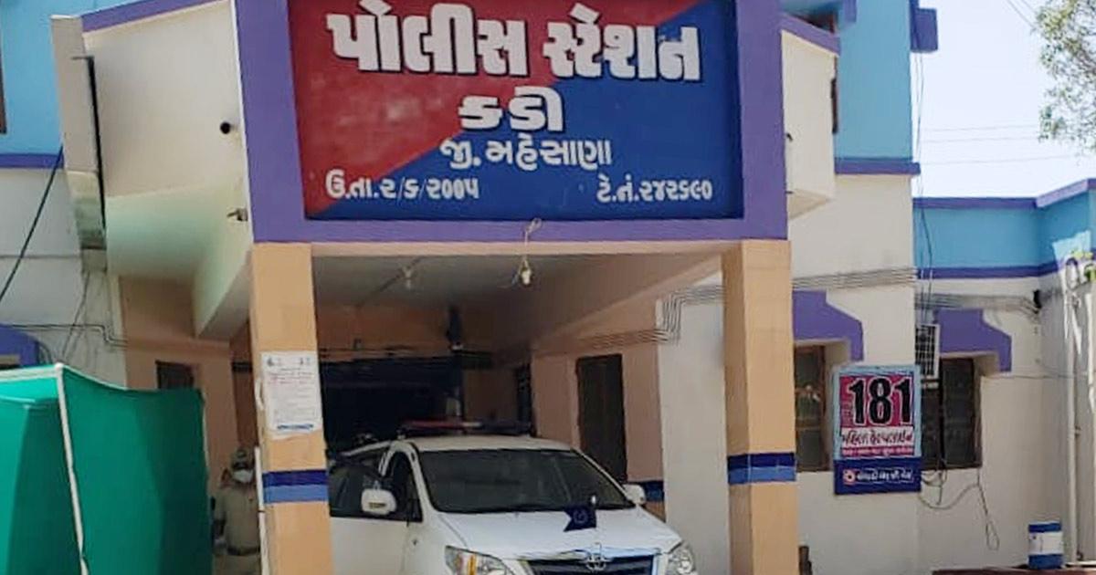 Kadi Police