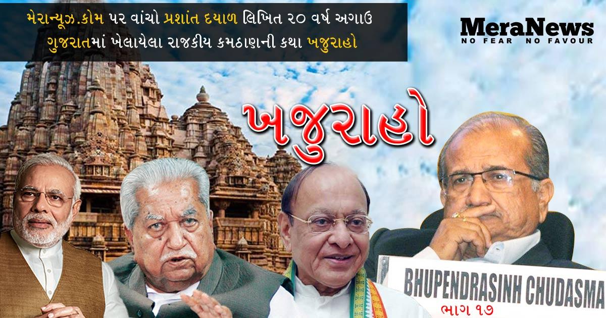 http://www.meranews.com/backend/main_imgs/khajuraho-17_part-17-khajuraho-the-story-of-power-and-greed_0.jpg?32?86