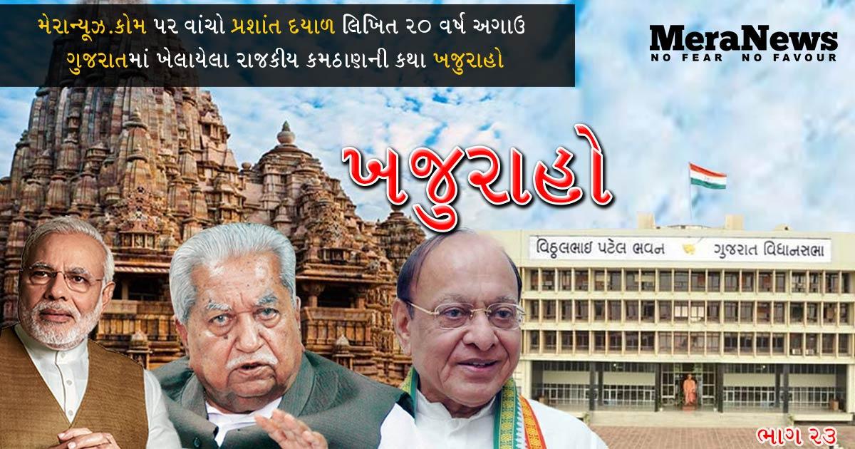 http://www.meranews.com/backend/main_imgs/khajuraho-23_part-23-khajuraho-the-story-of-power-and-greed_0.jpg?77