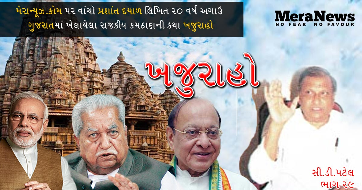 http://www.meranews.com/backend/main_imgs/khajuraho-29_part-29-khajuraho-the-story-of-power-and-greed_0.jpg?78?41