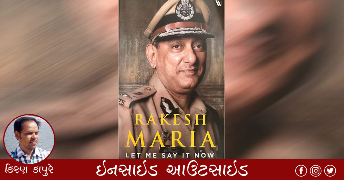 http://www.meranews.com/backend/main_imgs/kiran1_inside-outside-written-by-kiran-kapure-rakesh-maria_2.jpg?24