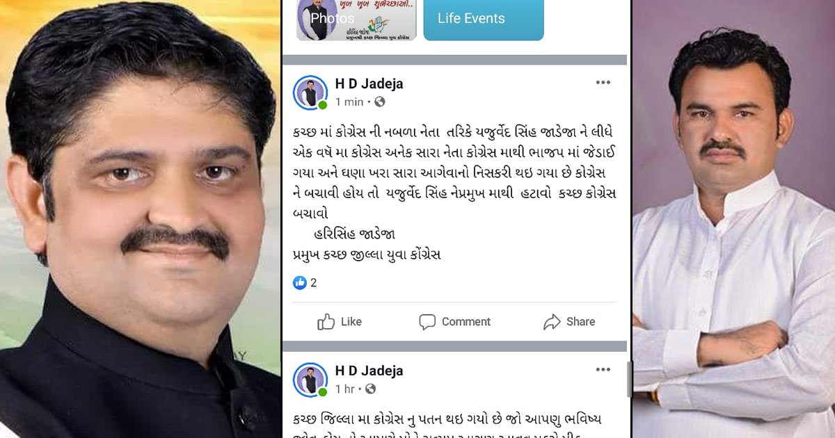 http://www.meranews.com/backend/main_imgs/kutch-congress-story_if-you-want-to-save-congress-in-kutch-remove-district-president_0.jpg
