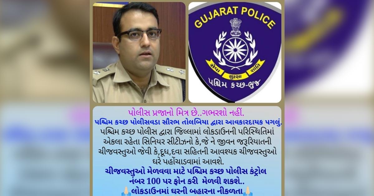 Kutch Police