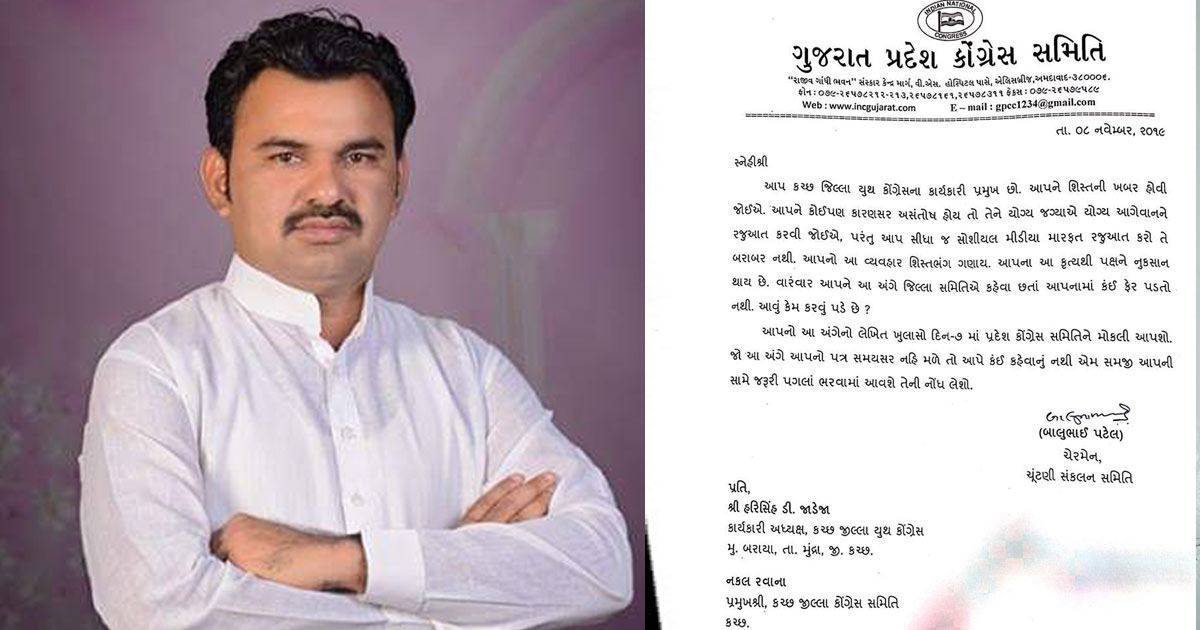 http://www.meranews.com/backend/main_imgs/kutch-youth_gujarat-congress-gives-notice-harisinh-jadeja_0.jpg?86