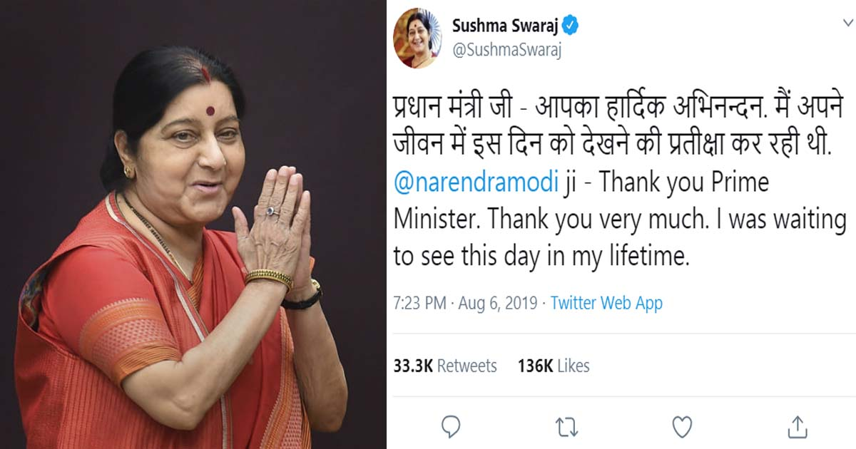 http://www.meranews.com/backend/main_imgs/lasttweet_i-was-waiting-to-see-this-day-in-my-lifetime-sushma-swaraj_0.jpg?58