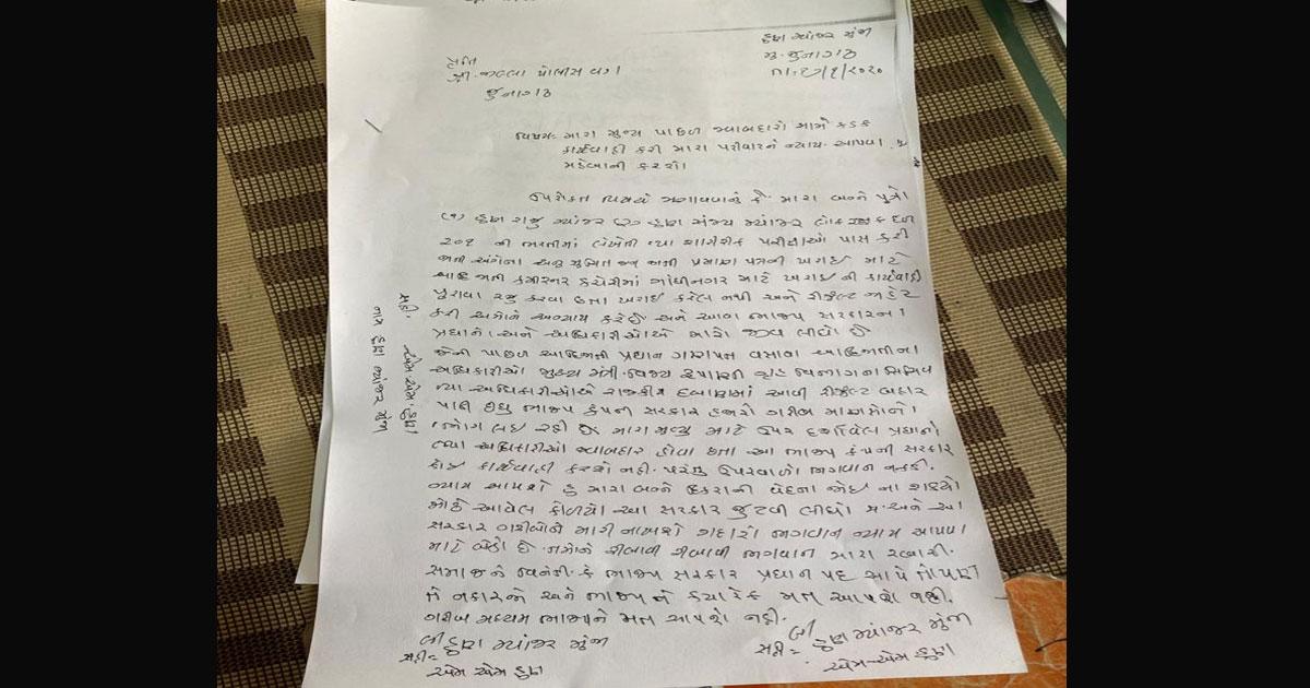 http://www.meranews.com/backend/main_imgs/latte_maldhari-community-lrd-exam-gujarat-news_0.jpg?13