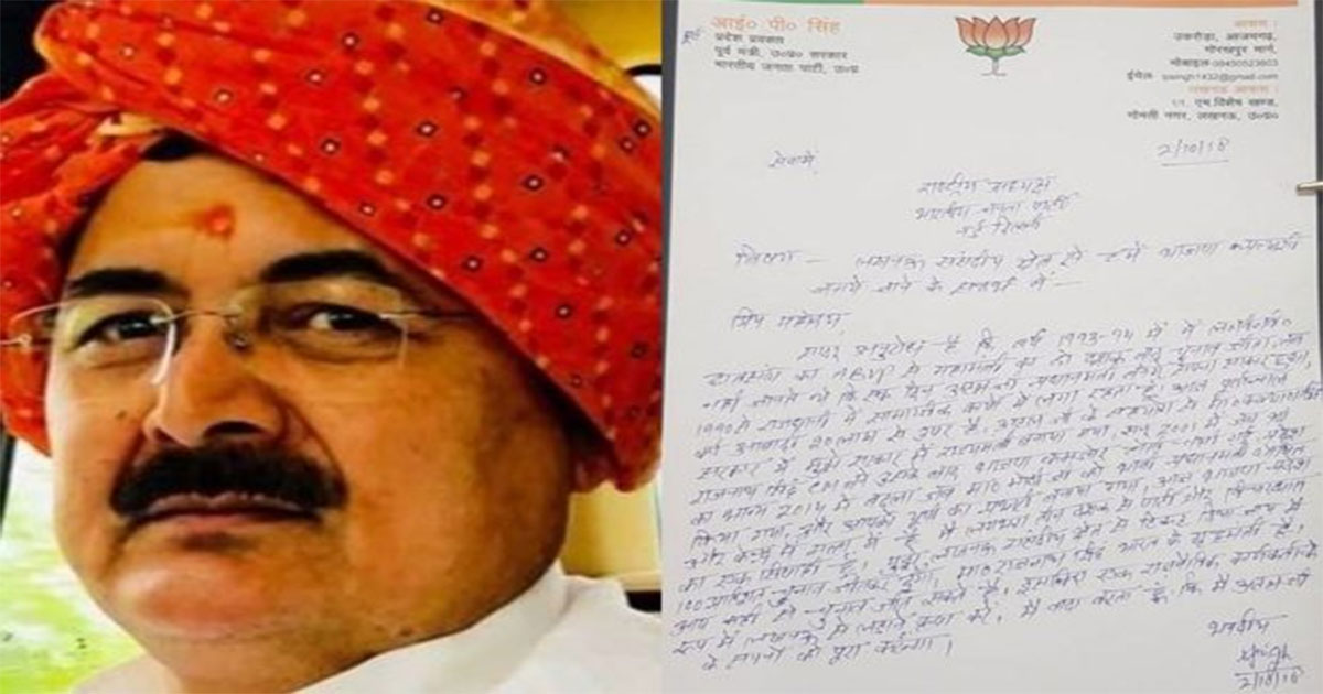 http://www.meranews.com/backend/main_imgs/letter_uttar-pradesh-bjp-leader-demand-ticket-from-lucknow-seat-in_0.jpg?97