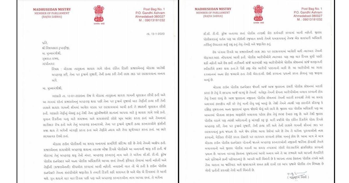http://www.meranews.com/backend/main_imgs/madhu_rajya-sabha-mp-madhusudan-mistry-writes-letter-to-gujarat-cm_0.jpg?10