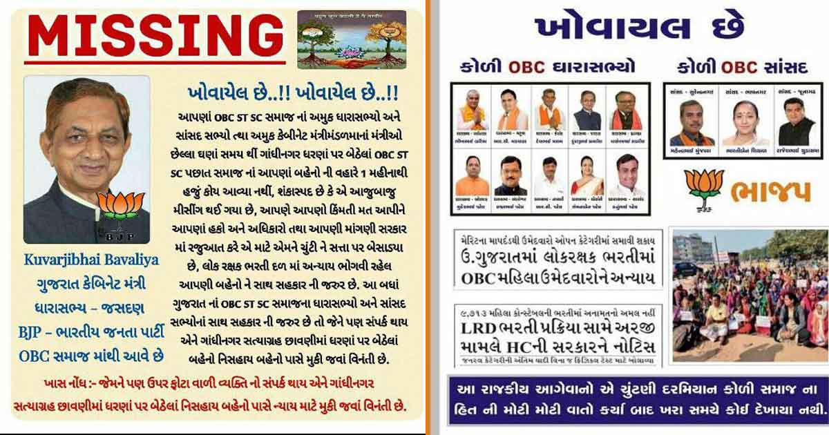 http://www.meranews.com/backend/main_imgs/missingMLAGujarat_missing-mla-minister-and-other-political-leaders-lrd-exam_4.jpg?50