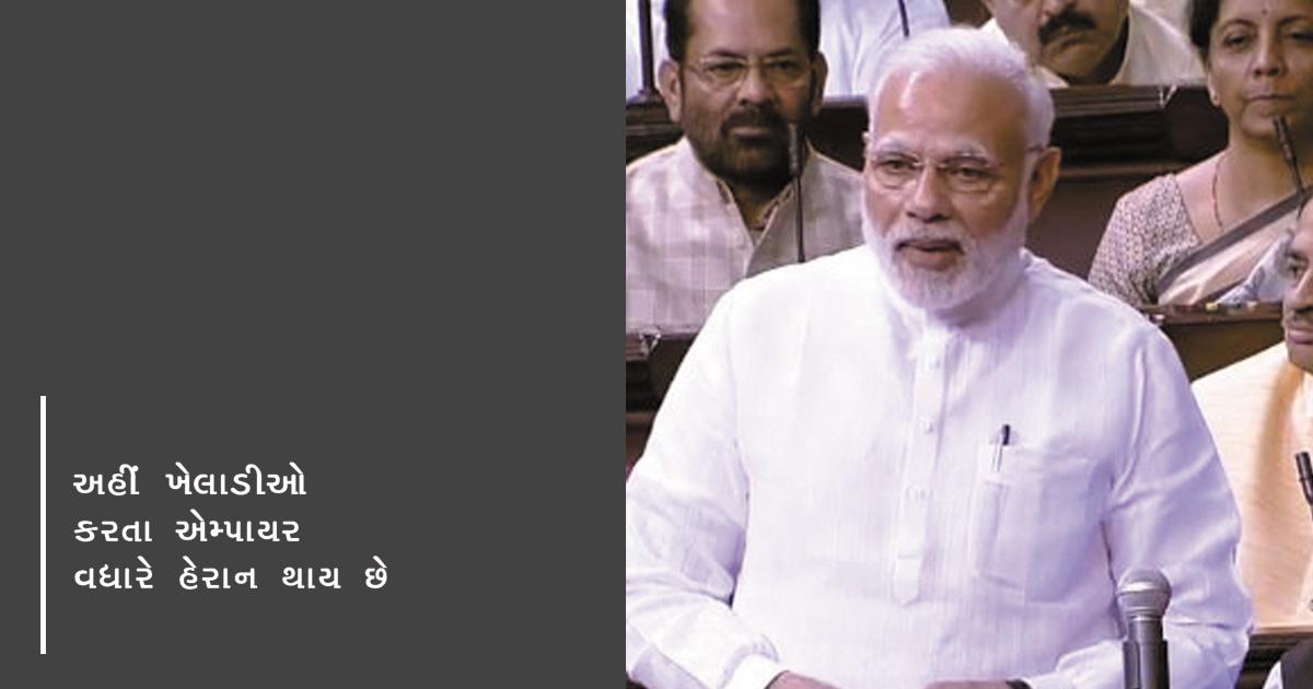 PM Modi Rajya Sabha
